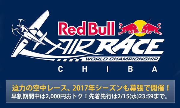 RED BULL AIR RACE CHIBA 2017