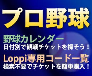 野球カレンダー&Loppi専用コード
