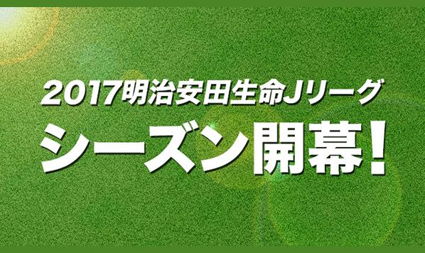 [2/25開幕!]2017明治安田生命Jリーグ ホーム開幕戦
