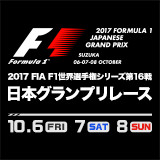 2017 FIA F1世界選手権シリーズ第16戦 日本グランプリレース
