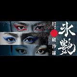 氷艶hyoen2017-破沙羅-