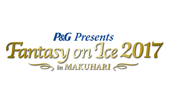Fantasy on Ice 2017 in MAKUHARI