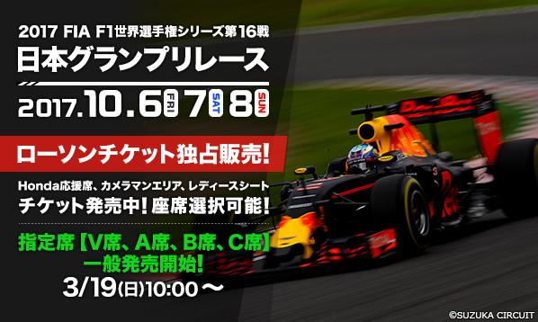 2017 FIA F1世界選手権シリーズ第16戦