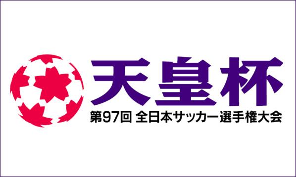 サッカー天皇杯、準々決勝チケット発売中!