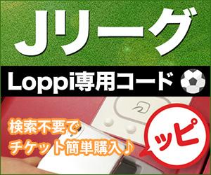 Jリーグ各チームLoppi専用コード