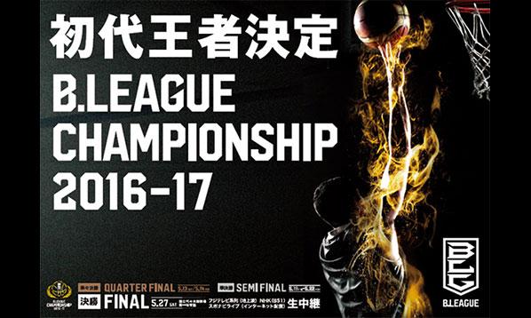 B.LEAGUE CHAMPIONSHIP 2016-17