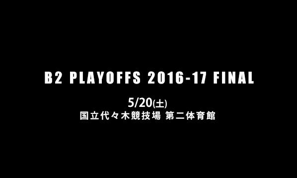 B2 プレーオフ 2016-17 ファイナル