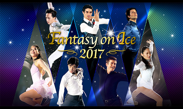 Fantasy on Ice 2017 in KOBE