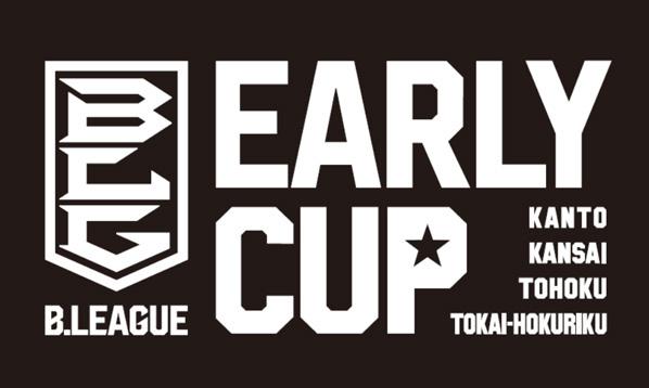 Bリーグ アーリーカップ2017