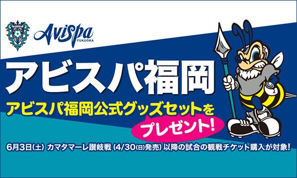 アビスパ福岡公式グッズセットをプレゼント