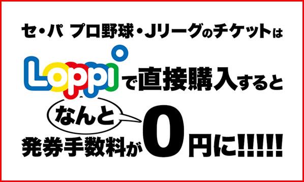 プロ野球チケットは店頭Loppi直接購入で手数料0円