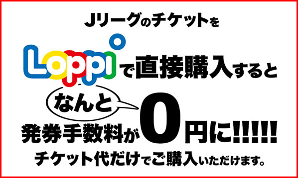 Jリーグチケットは店頭Loppi直接購入で手数料0円!