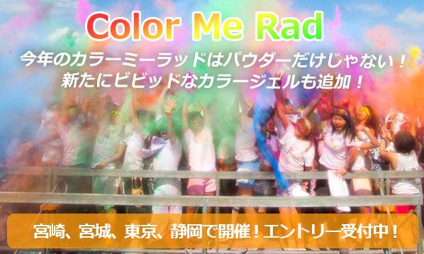 Color Me Rad(カラーミーラッド)、宮城開催決定!