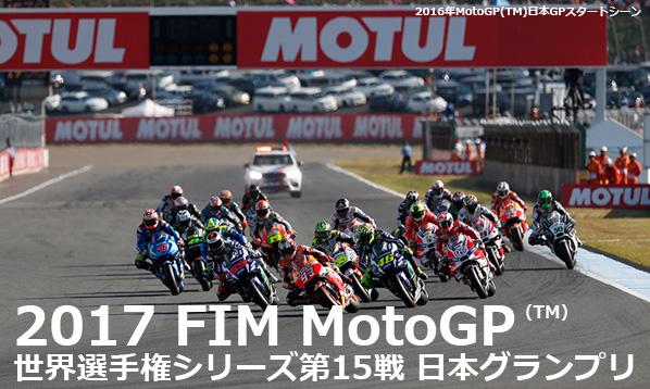 2017 FIM MotoGP 世界選手権シリーズ第15戦