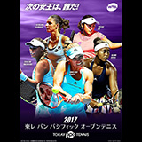 東レ パン パシフィック オープンテニストーナメント 2017