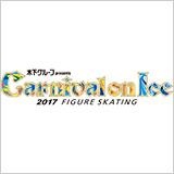 カーニバル・オン・アイス2017