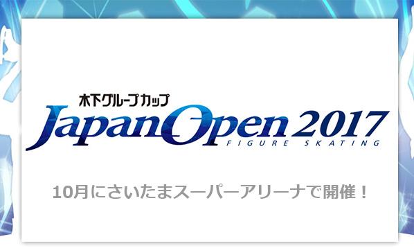 木下グループカップ JapanOpen2017
