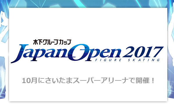 JapanOpen2017