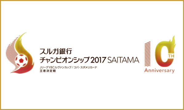 スルガ銀行チャンピオンシップ2017 SAITAMA