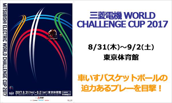 車いすバスケ「三菱電機 WORLD CHALLENGE CUP 2017」レポート