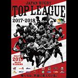 ジャパンラグビー トップリーグ