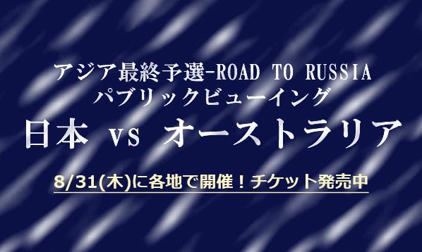 アジア最終予選-ROAD TO RUSSIA パブリックビューイング 日本vsオーストラリア