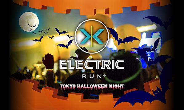 エレクトリックラン Tokyo Halloween Night 2017