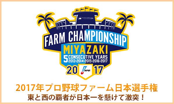 2017年プロ野球ファーム日本選手権
