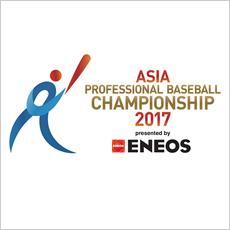 ENEOS アジア プロ野球チャンピオンシップ 2017(侍ジャパン)