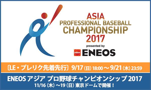 ENEOS アジア プロ野球チャンピオンシップ 2017
