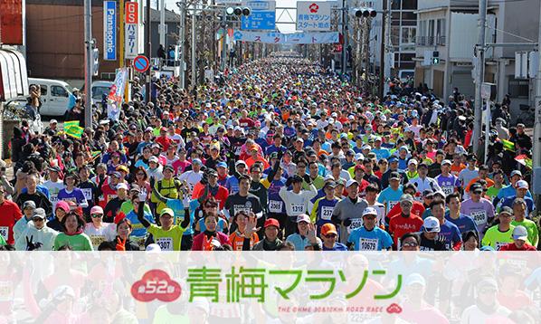 青梅マラソン