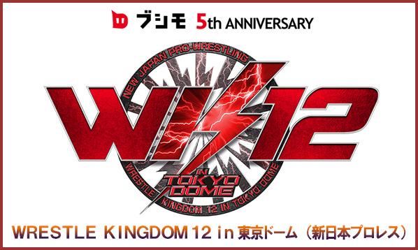 WRESTLE KINGDOM 12 in 東京ドーム