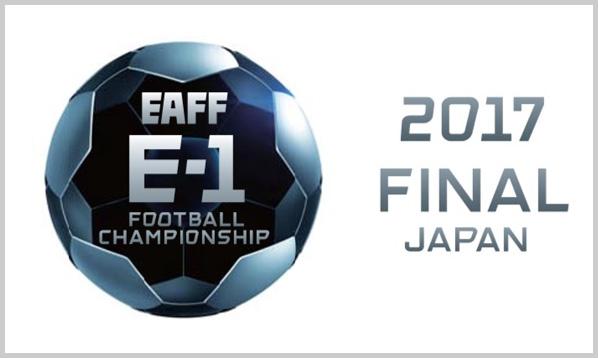 EAFF E-1サッカー選手権2017