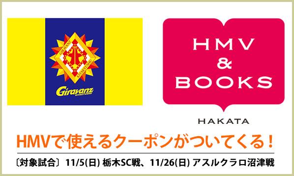 ギラヴァンツ北九州 HMV&BOOKS HAKATA 300円 COUPON