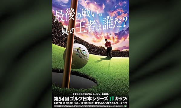 第54回ゴルフ日本シリーズJTカップ