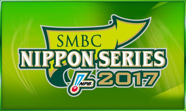 日本シリーズ、先行抽選受付は10/21(土)18:00まで!