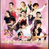 ニチレイ presents オールジャパン メダリスト・オン・アイス 2017