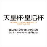第93回天皇杯・第84回皇后杯 全日本バスケットボール選手権大会