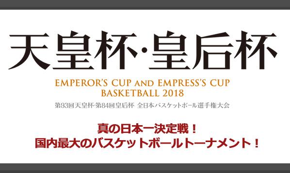 第93回天皇杯・第84回皇后杯 全日本バスケットボール選手権大会 ファイナルラウンド