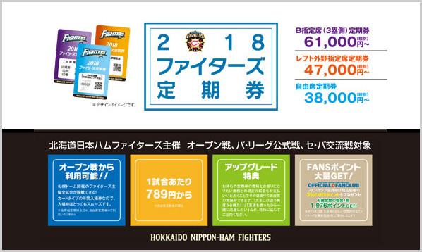 2018 日本ハムファイターズ 定期券