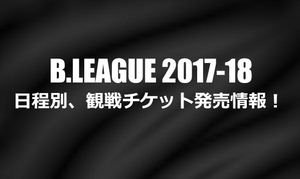 B.LEAGUE 2017-18シーズン