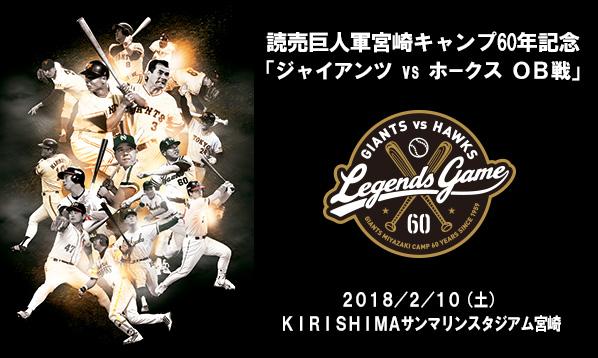 読売巨人軍宮崎キャンプ60年記念「ジャイアンツ vs ホークス OB戦」
