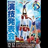 日本体育大学体操部 第49回演技発表会