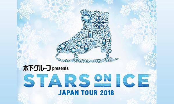 STARS ON ICE JAPAN TOUR 2018 横浜公演(スターズ・オン・アイス ジャパンツアー 2018)