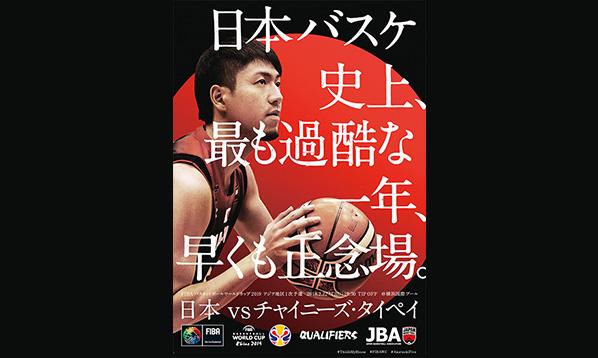 AKATSUKI FIVE 男子日本代表のチャイニーズ・タイペイ戦、1/13(土)一般発売!