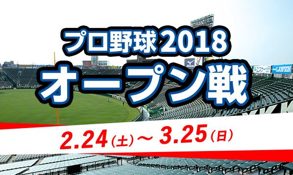 プロ野球 2018 オープン戦