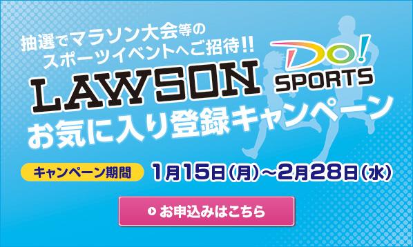 LAWSON DO SPORTS お気に入り登録キャンペーン