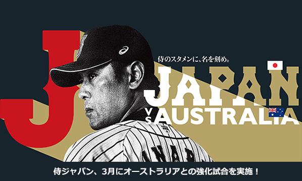 ENEOS 侍ジャパンシリーズ2018「日本 vs オーストラリア」