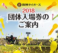 阪神タイガース「団体入場券」