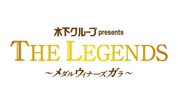 木下グループpresents THE LEGENDS ~Medal Winners Gala 2018